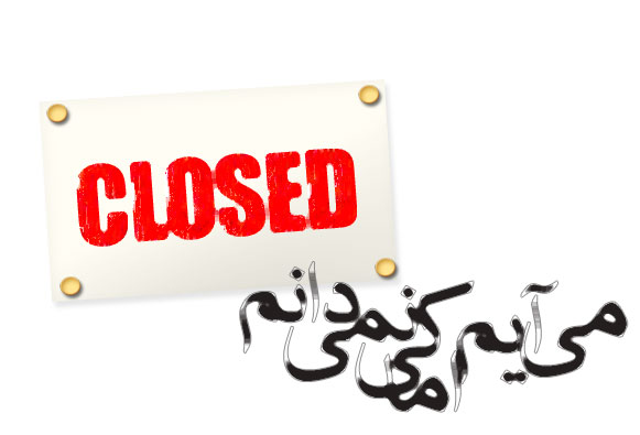 http://iresa1369.persiangig.com/f.m/CLOSED.jpeg